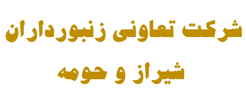 شیراز عسل