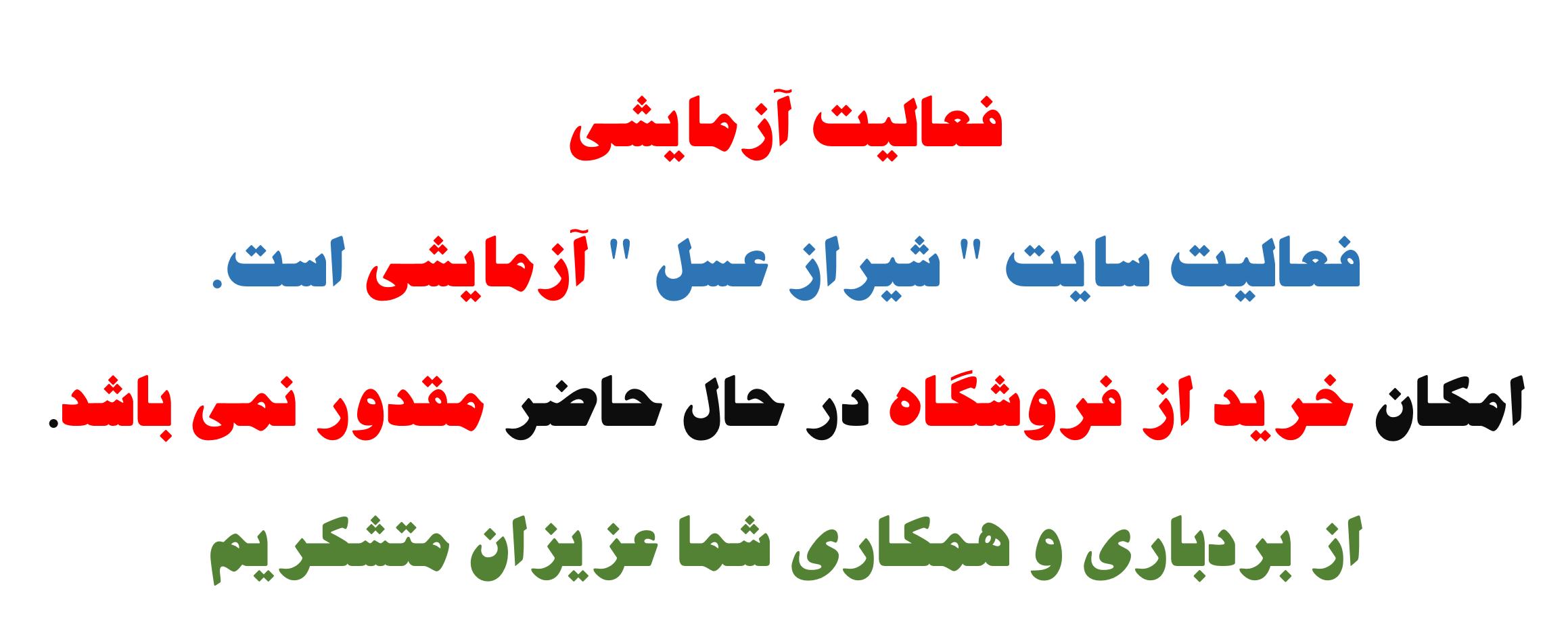 توجه:  فعالیت سایت شیراز عسل فعلا آزمایشی است