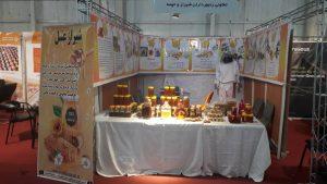 تعاونی زنبورداران شیراز و حومه در نمایشگاههای بین اللملی گلستان شیراز شرکت کرد